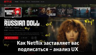 Как Netflix заставляет вас подписаться – анализ UX