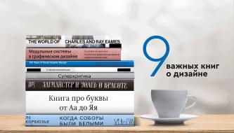 9 важных книг о дизайне