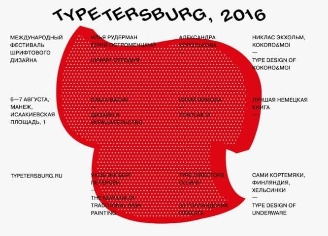 3_Kirill_Borisov_I_Gruppa_Dlya_Festivalya_Typetersburg_2016