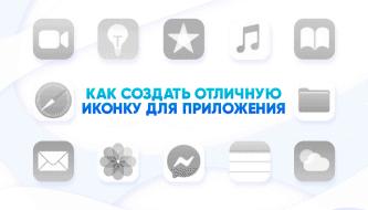 Как создать отличную иконку для приложения