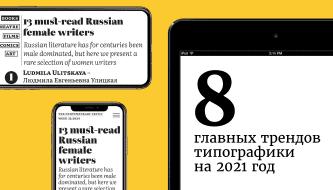 8 главных трендов типографики на 2021 год