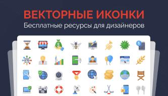 Векторные иконки. Бесплатные ресурсы для дизайнеров