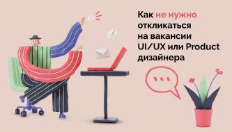 Как не нужно откликаться на вакансии UI/UX или Product дизайнера